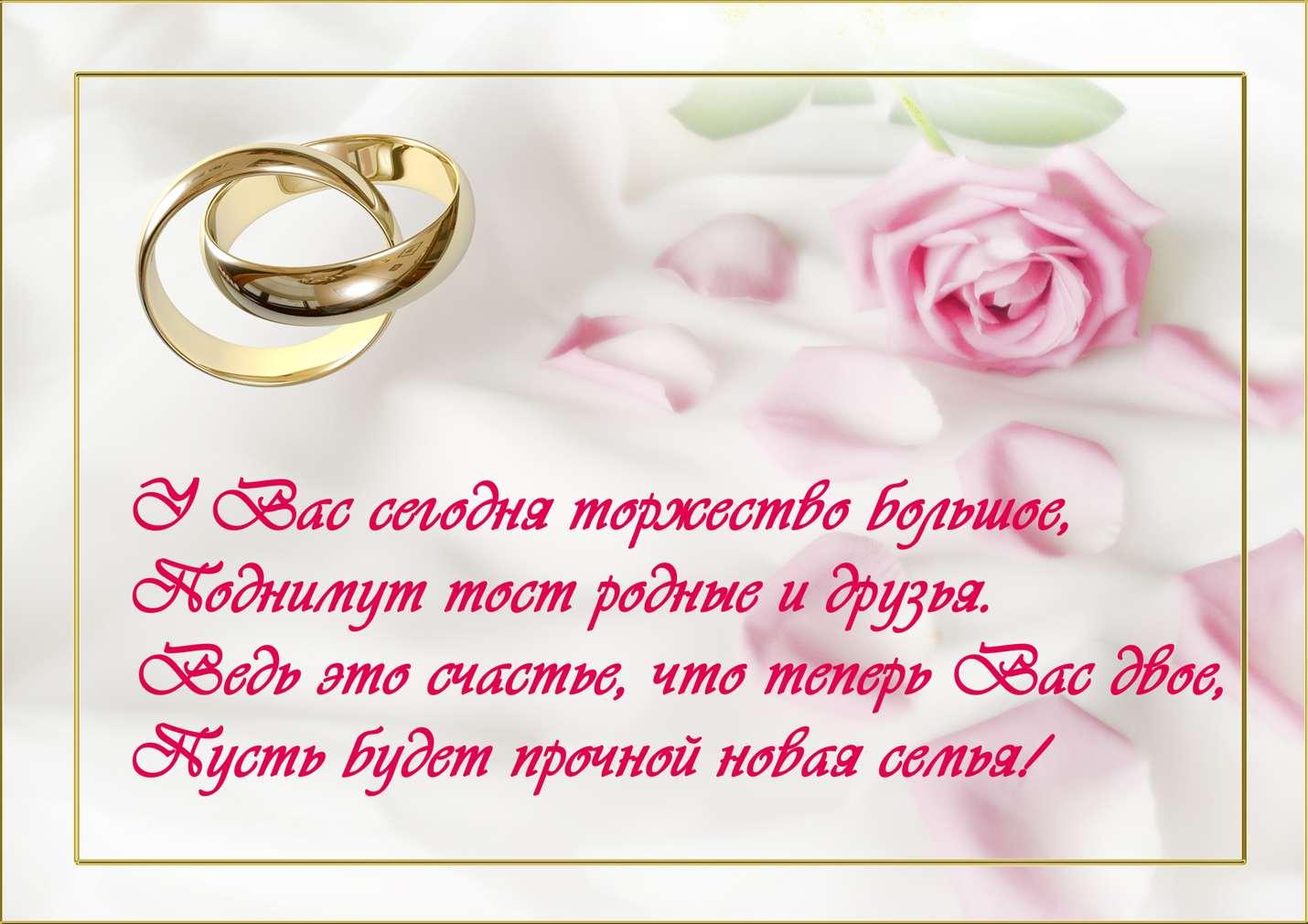 Поздравления в день свадьбы самое красивое