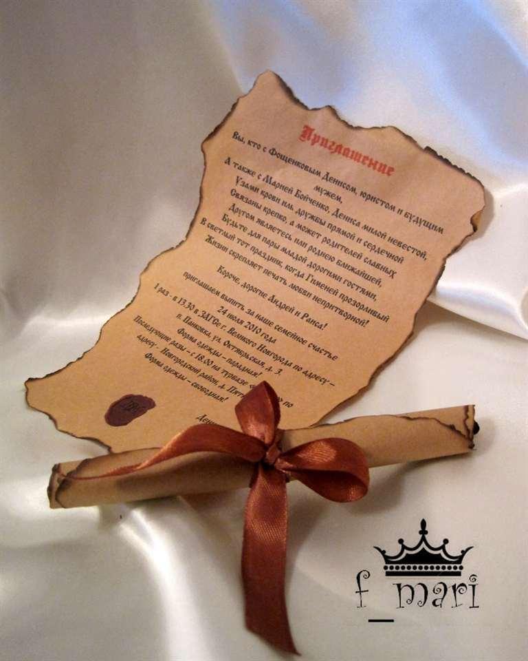 Приглашение на свадьбу свиток своими руками пошаговая инструкция 34
