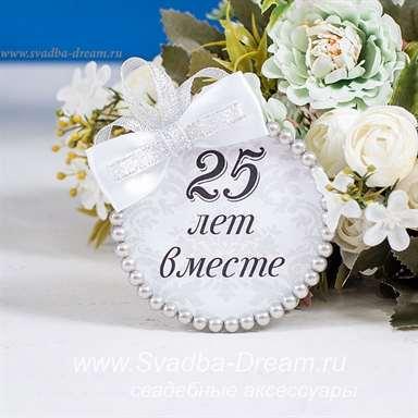Пожелания серебряная свадьба
