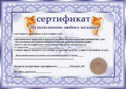 Поздравление к подарочному сертификату мужчине5