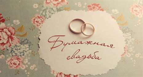 картинки годовщина 2 года свадьбы
