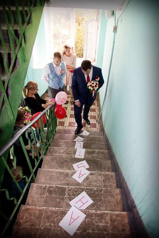 Выкуп невесты конкурс на лестницу